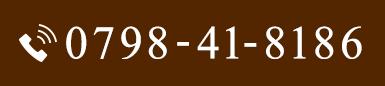 Tel.0798-41-8186