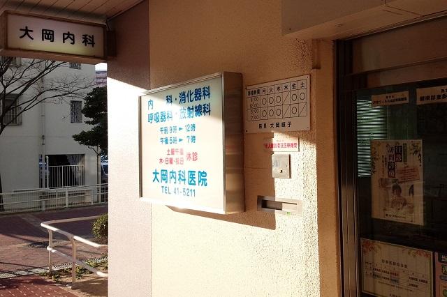 西宮の大岡クリニックでは、大岡内科医院と連携した往診を行います